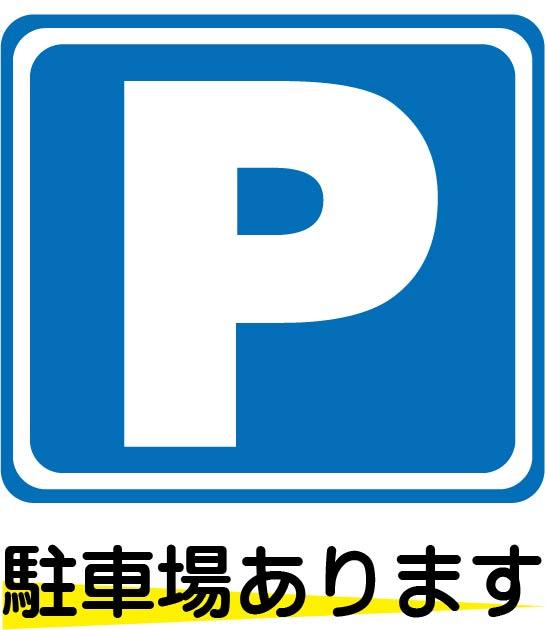 駐車場をイメージする絵