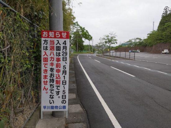 平川動物公園入場をイメージする絵